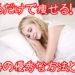 寝る時間を増やすダイエットで本当に痩せた!単純で簡単な寝るだけダイエットとは?