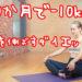 【50代/10か月-10kg】体を伸ばすダイエット方法で実際に痩せた!