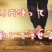 【20代】食事制限をしたくないから10万円使って運動で痩せた!