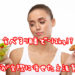 食べる順番を変えて-12kg!20代女性が痩せたダイエット方法とは?